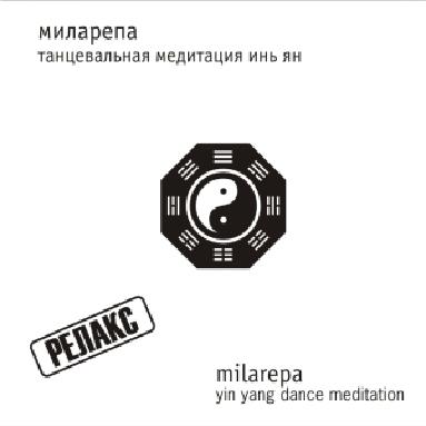 Миларепа, Танцевальная медитация «Инь Ян»