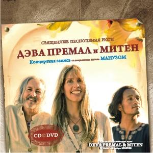 Дэва Премал, Священные Песнопения Йоги, dvd+cd