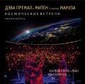 Дэва Премал и Митен 2016: Космические встречи